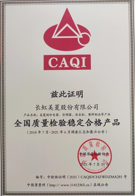 美菱冰箱荣获全国质量检验稳定合格产品